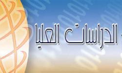 لجنه الحكم و المناقشة توصى بمنح درجة الماجستير للباحثة نورهان محمود محمد أحمد